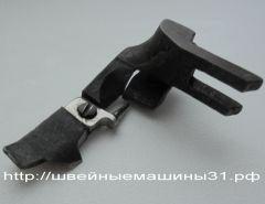 Лапка для оверлока GN       Цена 500 руб.