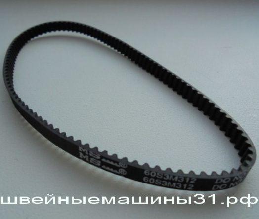 Ремень 60S3M312 JUKI 644, 654       цена 500 руб.