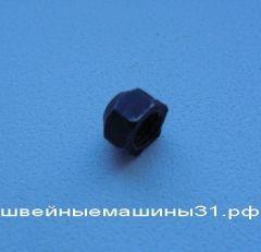 Гайка конусная крепления иглы FN, GN    цена 150 руб.
